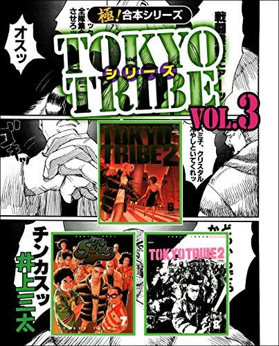 【極!合本シリーズ】TOKYO TRIBE シリーズ3巻
