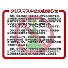標識 「クリスマス中止のお知らせ」 40X50cm LS-K0001