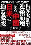 世界大乱で連鎖崩壊する中国 日米に迫る激変: EU分裂、テロ頻発、南シナ海紛争…
