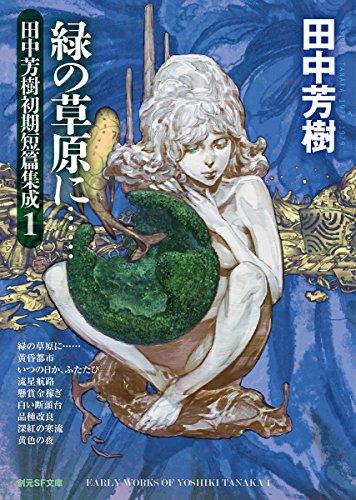 緑の草原に…… (田中芳樹初期短篇集成1) (創元SF文庫)
