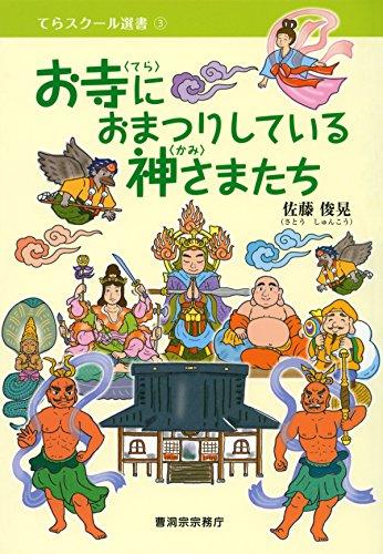 お寺におまつりしている神さまたち (曹洞宗宗務庁) (Japanese Edition)