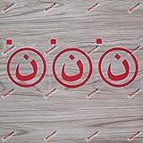 3X red 3'' Christians in Arabic Decal Sticker Arab Nazarene Nasrani Jesus Faith Car Vinyl