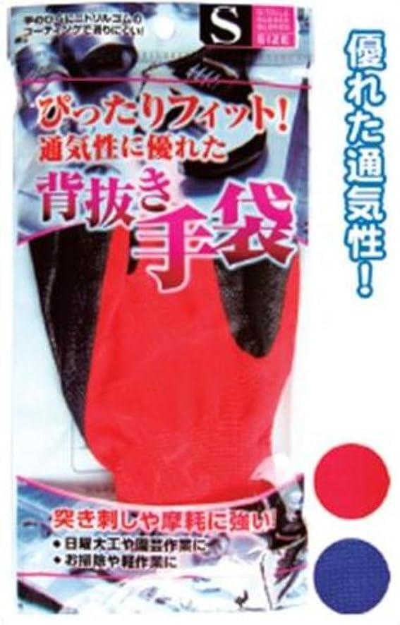 反映する一目配置ぴったりFit滑りにくいニトリルゴム背抜手袋(S) 45-663 【まとめ買い12個セット】