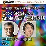 高木利弘、大谷和利スペシャルトーク iBook StoreにみるAppleの電子書籍戦略