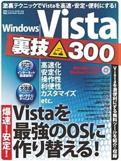Windows Vista裏技300―PC GIGA特別集中講座228 (INFOREST MOOK PC・GIGA特別集中講座 228)