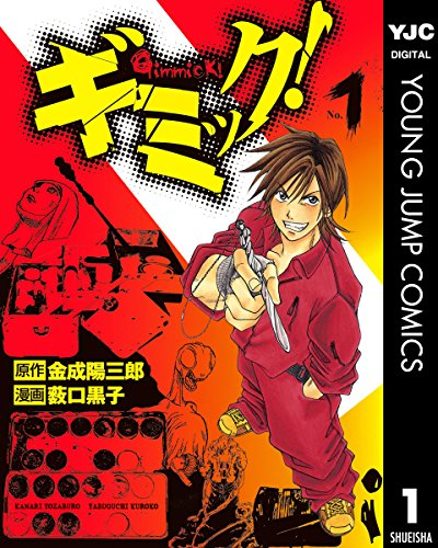 ギミック! 1 (ヤングジャンプコミックスDIGITAL)
