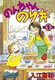 のんちゃんのり弁(1) (モーニングコミックス)