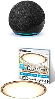 【新型】Echo Dot (エコードット) 第4世代 - スマートスピーカー with Alexa チャコール + アイリスオーヤマ Alexa対応 LED シーリングライト 調光 調色 12畳 ウッドフレーム CEA-2012DLAIW