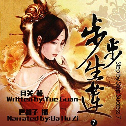 步步生莲 7 - 步步生蓮 7 [Step by Step Success 7] audiobook cover art