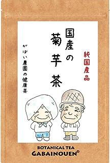 がばい農園 国産 手作り 菊芋茶 2g×40包 お茶 ノンカフェイン 健康茶 ティーバッグ
