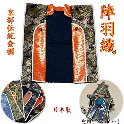 『えくぼちゃん(ekubochan)日本製 京都伝統金襴 陣羽織 (は柄)』の2枚目の画像