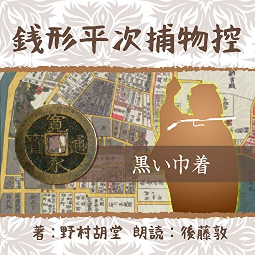 『銭形平次捕物控 073 黒い巾着』のカバーアート