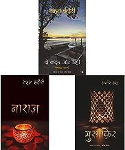 Do Kadam Aur Sahi, Naraz, & Musafir (Set Of 3 Books)
