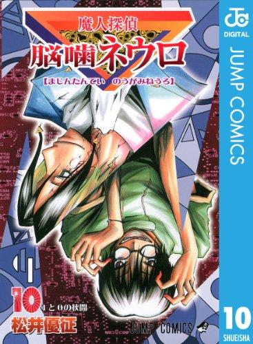 魔人探偵脳噛ネウロ モノクロ版 10 (ジャンプコミックスDIGITAL)