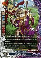 バディファイトX(バッツ)/元・領主 シドー(ホロ仕様)/バディクエスト~冒険者VS魔王~