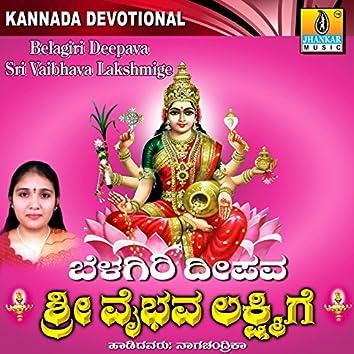 Belagiri Deepava Sri Vaibhava Lakshmige