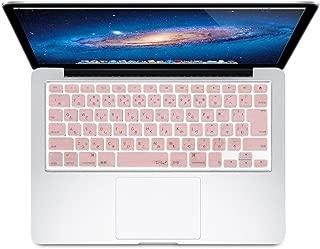 MS factory MacBook Pro 13 (Mid 2010~Mid 2012/A1278)/Pro 15 (Mid 2009~Mid 2012/A1286) キーボード カバー 日本語 JIS配列 pro13 pro15 (ディスクスロット搭載 対応) インチ キーボードカバー RMC series ローズゴールド RMC-KEY-PRRSGD