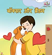 Boxer and Brandon: Hindi edition (Hindi Bedtime Collection)