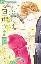 表紙: 恋人は旦那さま(6) (フラワーコミックスα) | 山田こもも
