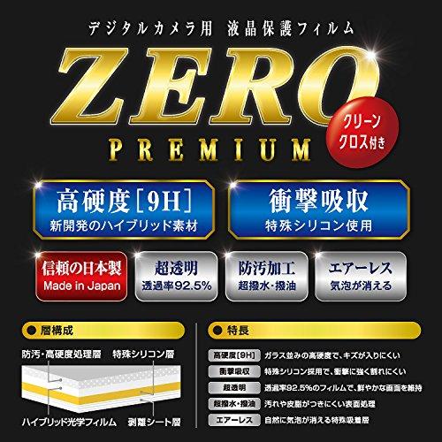 ETSUMI(エツミ)『SONYα6400/α6300/α6000対応液晶保護フィルムZEROプレミアム(VE-7552)』
