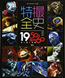 キャラクター大全 特撮全史 1950~60年代ヒーロー大全