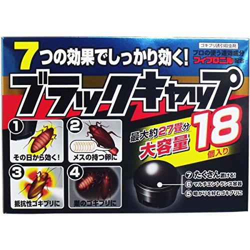 ブラックキャップ18個入 × 10個セット