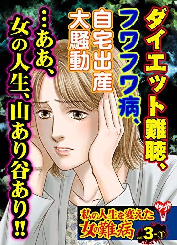 私の人生を変えた女の難病【合冊版】Vol.3-1 (スキャンダラス・レディース・シリーズ)
