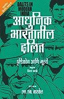 Adhunik Bhartatil Dalit Drushtikon Ani Mulye