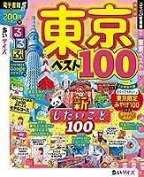 るるぶ東京ベスト100 ちいサイズ (るるぶ情報版地域小型)