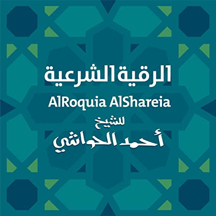 SOURATE AL KAHF AHMED AL AJMI