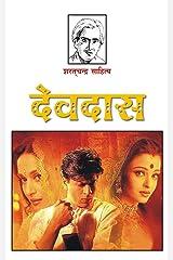 Devdas (Hindi Edition) Kindle Edition