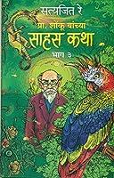 Prof. Shonku Cha Sahas Katha - Bhag 3 (Marathi)