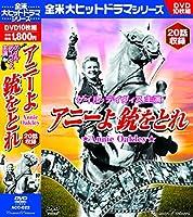 ゲイル・デイヴィス アニーよ銃をとれ DVD10枚組 ACC-022