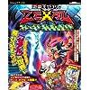 遊・戯・王 ZEXAL ファーストダッシュガイド (Vジャンプブックス)