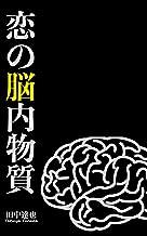恋の脳内物質