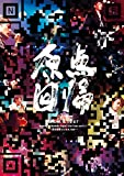 Making of Naohito Fujiki Live Tour ver11.1...[DVD]