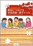JSL中学高校生のための教科につなげる学習語彙 漢字ドリル スペイン語版