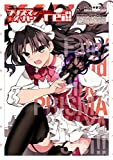 Fate/kaleid liner プリズマ☆イリヤ ドライ!!(5) (角川コミックス・エース)