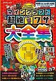 マインクラフト超絶ワザ大全集 (扶桑社ムック)