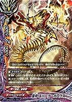 バディファイトX(バッツ)/雷骨 スパーク・ガロウズ(ガチレア)/逆天! 雷帝軍!!