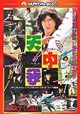 カンニング・モンキー/天中拳〈日本語吹替収録版〉[DVD]