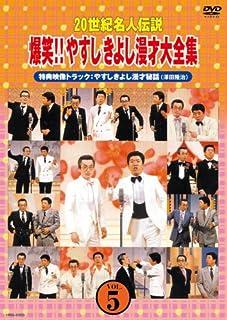 20世紀名人伝説 爆笑!!やすしきよし漫才大全集 VOL.5 [DVD]