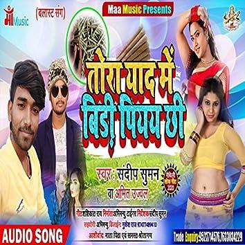 Tora Yaad Me  Bidi Piyay Chhi