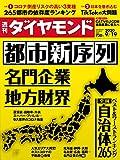週刊ダイヤモンド 2020年9/19号 [雑誌]
