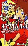 キングダム ハーツ チェイン オブ メモリーズ 1巻 (デジタル版ガンガンコミックス)