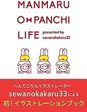 表紙: MANMARU O-PANCHI LIFE | sewanokakaru33