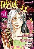 破滅する女たち vol.1 [雑誌] (モバMAN LADIES)