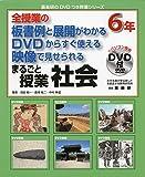 全授業の板書例と展開がわかる DVDからすぐ使える 映像で見せられる まるごと授業 社会 6年 (喜楽研のDVDつき授業シリーズ)