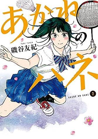 あかねのハネ (2) (ビッグコミックス)