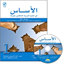 Al-Asas for Teaching Arabic for Non-Native Speakers: Part 1, Beginner Level (With Audio CD) (Arabic Edition) (Arabic for N...